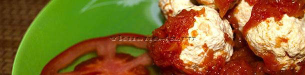 Фрикадельки из курицы в томате